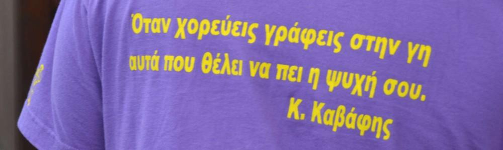 K.Kavafis